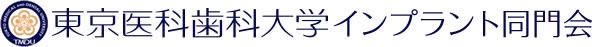 東京医科歯科大学インプラント同門会